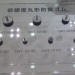 第15回 機械要素技術展(M-Tech)
