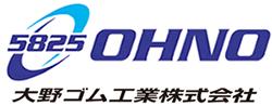 大野ゴム工業株式会社